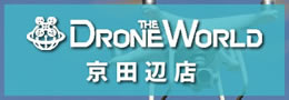 DRONE THE WORLD 京田辺店